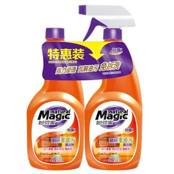 妙管家油污清洗剂660g*2瓶厨房油烟机灶台 消毒强力去油渍