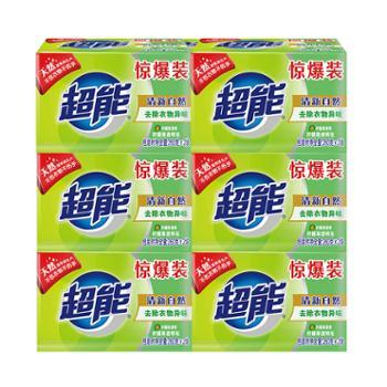 超能洗衣皂透明皂(柠檬草香)260g*2*6组清新祛味