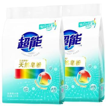 超能花漾护色天然皂粉2.5kg*2