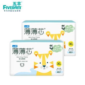 五羊薄薄芯婴儿纸尿裤XL92片11-15kg