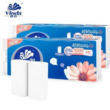 维达卷纸超韧无芯单提1000克 2提装 共20卷 无香4层卫生纸卷筒纸厕纸