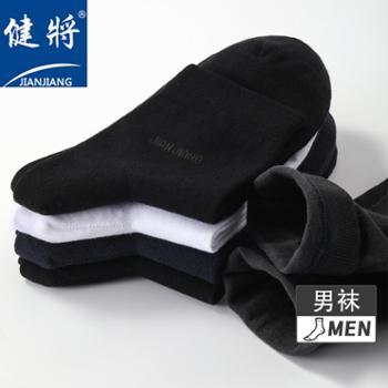 健将 男士商务休闲袜子男简约纯色 棉袜