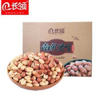 长领 烘炒熟花生米150g*10袋礼盒装南乳味零食坚果花生仁农家特产