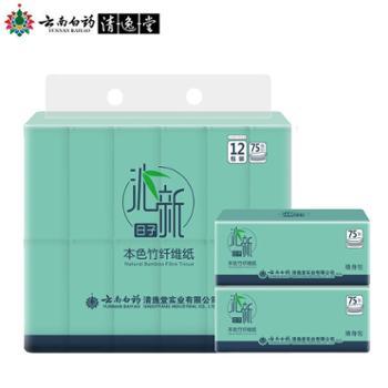 沁新日子 云南白药本色竹纤维随身包方便随身携带抽纸12包
