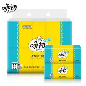 唤初 本色抽纸随身包 家用妇幼可用卫生方巾纸面巾纸 12包