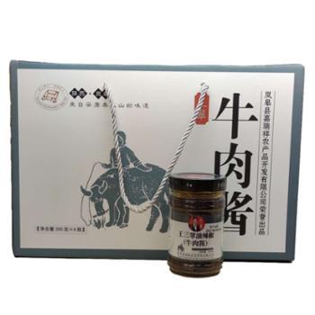 南翠姐岚皋县礼盒装牛肉酱200g*4瓶