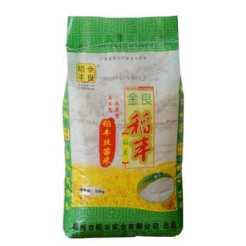 金良稻丰 丝苗米新米大米香米南方籼米农家长粒软香米 10kg