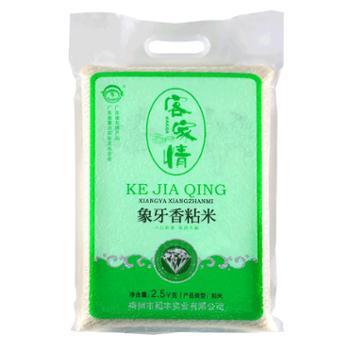 金良稻丰 客家情*香粘米 2.5kg 入口软香 粘而不腻