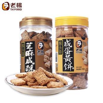 老杨咸蛋黄饼台湾进口方块酥饼干罐装370g*2罐
