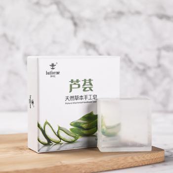 佩特妃芦荟天然草本手工皂80g