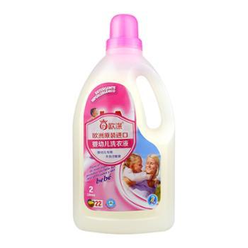 欧涤-婴幼儿洗衣液 2000ml