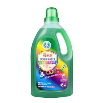 欧涤-彩色衣物洗衣液 2000ml