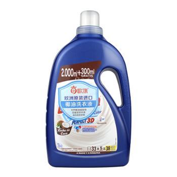 欧涤椰油洗衣液 2.3升