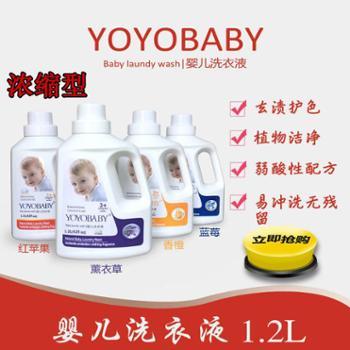 Yoyobaby婴儿 金装浓缩 多效洗衣液抗静电 护色软衣易漂洗 1.2L
