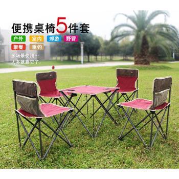 凹凸 沙滩椅套装 户外桌椅五件套 折叠桌椅休闲沙滩椅