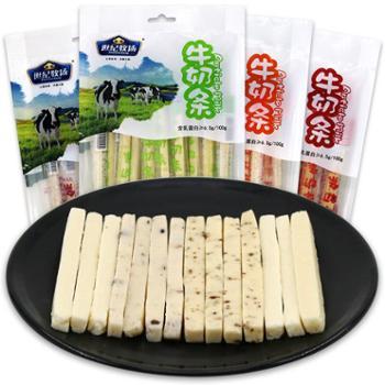 世纪牧场 奶酪内蒙古奶制品 牛奶条 牛奶棒256内蒙古锡林郭勒特产 休闲零食 蓝莓味