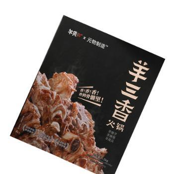 羊货 内蒙古锡林郭勒盟特产散养羔羊肉羊蝎子羊三香火锅 1500g