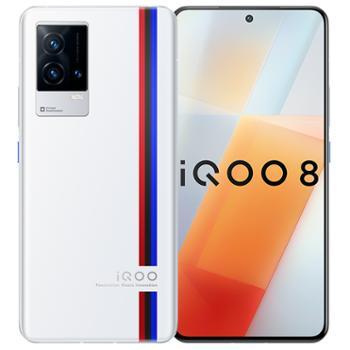 vivoiQOO8骁龙88810亿色彩全网通5G旗舰手机
