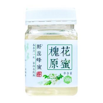野蕊 四川巴州区 槐花蜜 500g/瓶