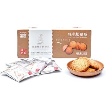 蓝逸 牦牛奶酪酥曲奇饼干 135g*2盒(配礼袋)