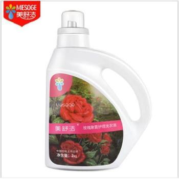 美舒洁洗衣液玫瑰香型2kg瓶装不含荧光剂 香味持久手洗专用家庭装