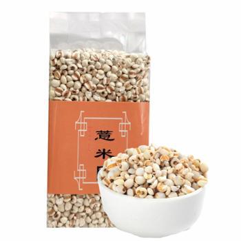 大野印象农家自种薏米300g*3袋五谷杂粮营养粗粮