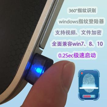 USB指纹加密器win10笔记本台式电脑文件加密解锁Hello识别登录器