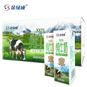 金绿成新疆全脂无菌砖纯牛奶200ml*12盒
