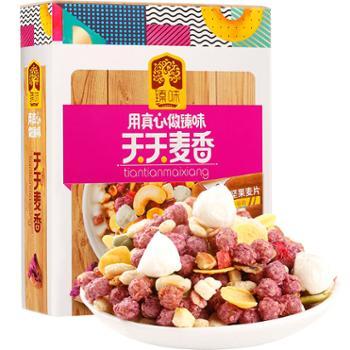 臻味 天天麦香酸奶紫薯坚果麦片盒装 336g