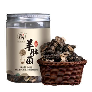 吃山云南怒江农家精选一级干货羊肚菌瓶装80g/瓶