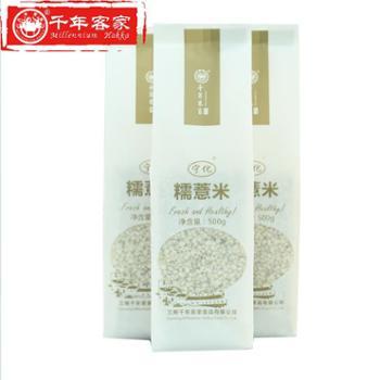 千年客家福建宁化薏米500g/袋香糯小薏米