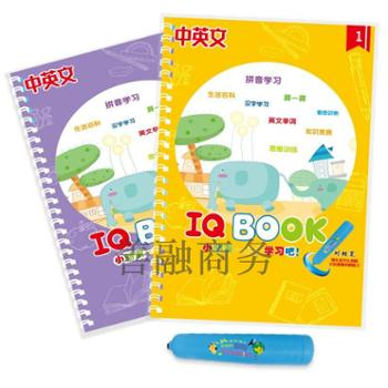 乐童童 点读书智力测试启蒙早教逻辑思维点读书+对错笔 2本套装