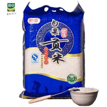 贵卓 白果贡米 当季新米 真空包装 5kg