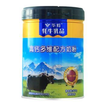 华羚乳品高钙多维配方奶粉800g/罐