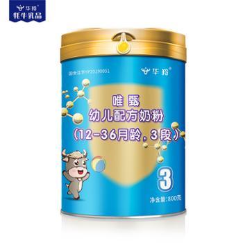 唯甄幼儿配方奶粉3段(12-36月龄)800g/罐