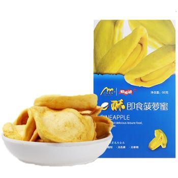 e酥即食菠萝蜜(净含量60g/盒)