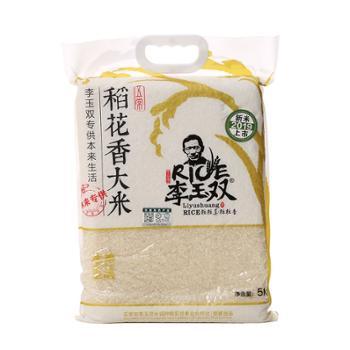 李玉双有机稻花香大米5kg