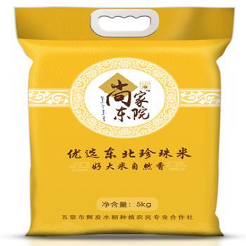 尚东家院真空包装优选东北珍珠米5kg