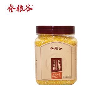 脊粮谷老种黄玉米糁(粗粒)