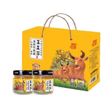 王志华 多拌牛肉酱 138g*6瓶