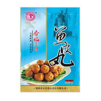 荆州鱼皮丸250g/袋