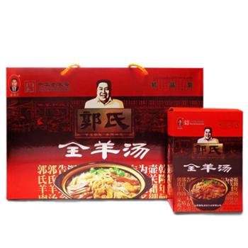 郭国芳全羊汤中华老字号礼盒装250g*6