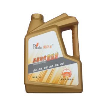 佩特来 高级油性 防冻液 4L