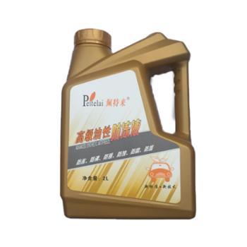 佩特来 高级油性 防冻液 2L