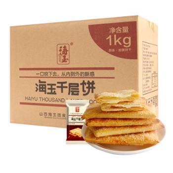 海玉千层饼1000g整箱 山西特产早餐糕点饼干