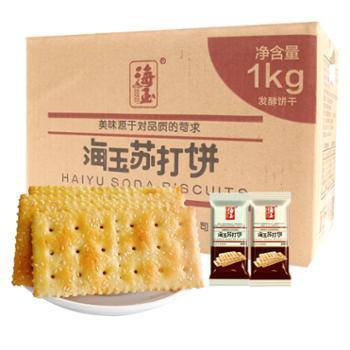 海玉苏打饼1kg
