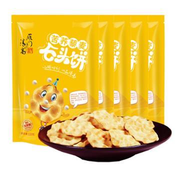 雁门清高 苦荞藜麦石头饼酥脆小零食 120g*5袋