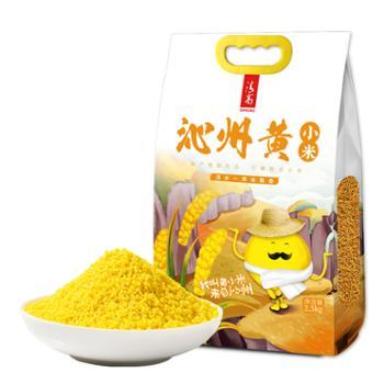雁门清高 山西沁州黄小米 农家五谷杂粮黄小米 2.5kg