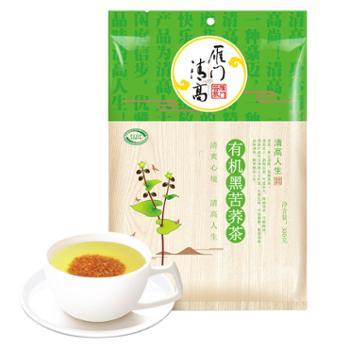 雁门清高 有机黑苦荞茶 荞麦茶300g