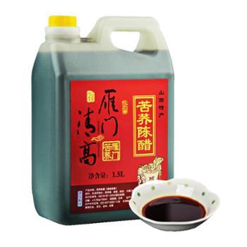雁门清高 黑苦荞陈醋苦荞醋 1.5L